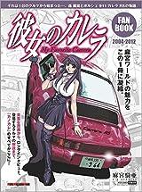 麻宮騎亜「彼女のカレラ」のファンブックが29日発売