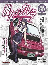 彼女のカレラ ファンブック (Motor Magazine Mook)