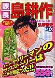 課長島耕作 Age 34 to 38 (KPC)