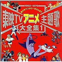 東映TVアニメ主題歌・大全集(1) [Laser Disc]
