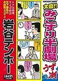 大盛!!みこすり半劇場 うず潮 (ぶんか社コミックス)