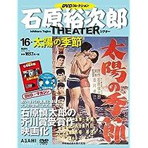 石原裕次郎シアター DVDコレクション 16号 [分冊百科]