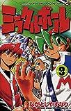 ミラクルボール(9) (てんとう虫コミックス)