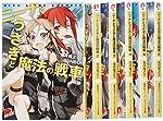 ニーナとうさぎと魔法の戦車 1-6巻セット (スーパーダッシュ文庫)