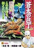 蒼太の包丁Special(10) さつきの縁談・ときめきのアユ編 (マンサンQコミックス)