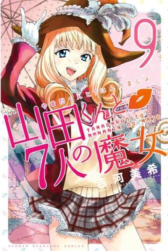 山田くんと7人の魔女(9) (週刊少年マガジンコミックス)