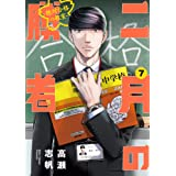 二月の勝者 ー絶対合格の教室ー (7) (ビッグコミックス)
