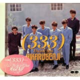 (333)サンキュー