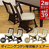 360度回転するダイニングこたつ用チェア 回転椅子 【2脚セット】 ブラウン 張地:合成皮革 ( 合皮 ) 天然木フレーム 【デザイン家具】