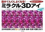 ミラクル3Dアイ (目がぐんぐんよくなる! --1回30秒で視力アップ!)