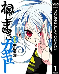 ねじまきカギュー 1 (ヤングジャンプコミックスDIGITAL)