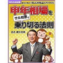 櫻井英明の「株式投資論」2016年 申年相場をサル知恵で乗り切る法則