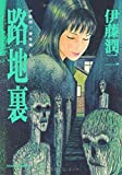 伊藤潤二傑作集 6 路地裏 (朝日コミックス)