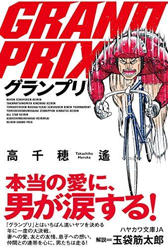 グランプリ (ハヤカワ文庫 JA タ 1-28)