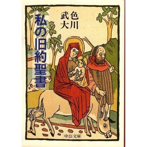私の旧約聖書 (中公文庫)の詳細を見る