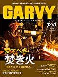 ガルヴィ2017年12/1月合併号