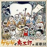 ゲゲゲの鬼太郎 [CD+DVD] (紙ジャケット仕様)