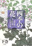 四季の花 (下巻)