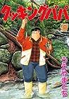 クッキングパパ 第97巻