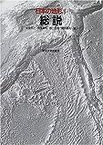 日本の地形〈1〉総説