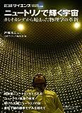 ニュートリノで輝く宇宙 —カミオカンデから始まった物理学の革新