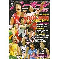 バレーボールマガジン 2006年 12月号 [雑誌]