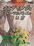 ウェディングとフォーマルドレスの縫い方 (レディブティックシリーズ no. 868 写真解説ソーイング 洋裁編)