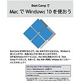 【無料ダウンロード】Boot CampでMacでWindows10を使おう|ダウンロード版