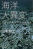 海洋大異変 日本の魚食文化に迫る危機 (朝日選書)