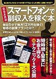 初心者でもできる!<br>スマートフォンで副収入を稼ぐ本<br>~毎日5分で毎月12万円をしっかり稼ぐ!~ (INFOREST MOOK)