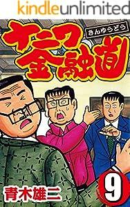 ナニワ金融道 9巻 表紙画像