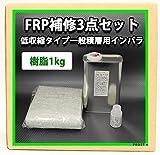 ホートク 低収縮タイプ FRP補修3点キット 樹脂1kg 一般積層用 インパラフィン 硬化剤 ガラスマット付