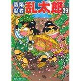 落第忍者乱太郎 (39) (あさひコミックス)