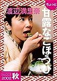 """ちょっと""""甘露なごほうび""""【2002秋】"""