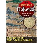 図説 見取り図でわかる 日本の城