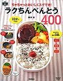 ラクちんべんとう400: ちゃちゃっとおいしくスグでき! (料理コレ1冊!) -