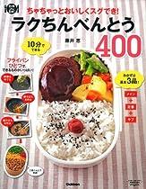 ラクちんべんとう400: ちゃちゃっとおいしくスグでき! (料理コレ1冊!)