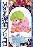May探偵プリコロ(1)