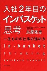入社2年目のインバスケット思考 Kindle版