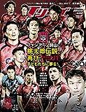 Jリーグサッカーキング 2016年10月号