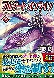 アルゲートオンライン / 桐野 紡 のシリーズ情報を見る