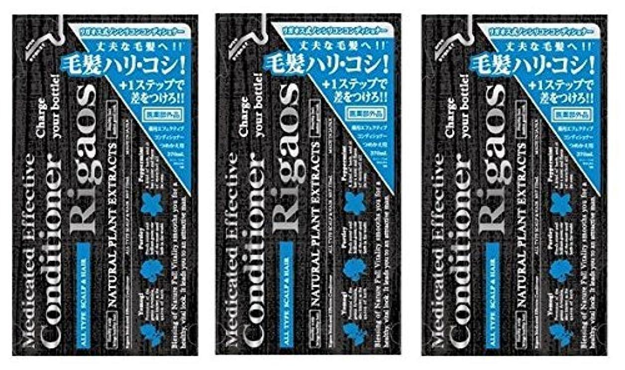 トラフィックあなたはカストディアン【3個セット】リガオス エフェクティブコンディショナー詰替え 370ml×3