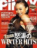 PINKY (ピンキー) 2008年 12月号 [雑誌]