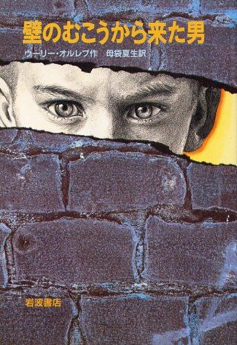 壁のむこうから来た男 (世界の青春ノベルズ)の詳細を見る