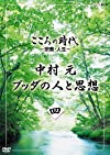 こころの時代 ~宗教・人生~ 中村 元 ブッダの人と思想  第四巻 [DVD]
