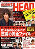 smart HEAD (スマートヘッド) 2008年 12月号 [雑誌]