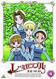 レ・ミゼラブル 少女コゼット 6[DVD]