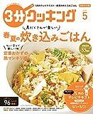 【日本テレビ】3分クッキング 2018年5月号 [雑誌]