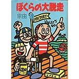 ぼくらの大脱走 (角川文庫)