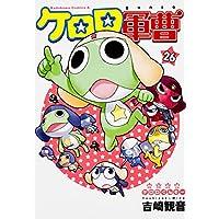ケロロ軍曹 (26) (カドカワコミックス・エース)